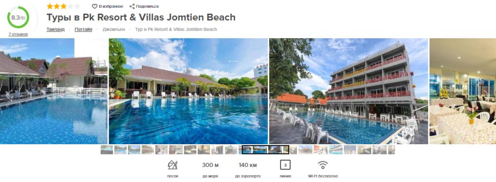 Pk Resort & Villas Jomtien Beach, Паттайя, Таиланд