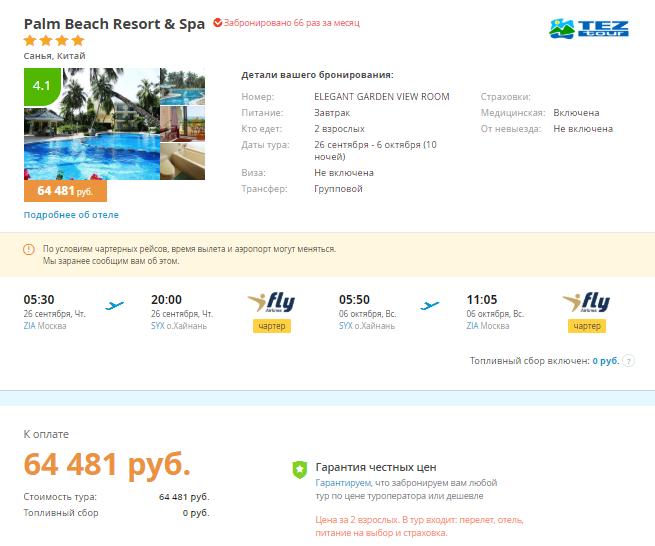 Palm Beach Resort & Spa 4*, остров Хайнань, Санья