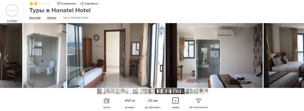 Вьетнам. Нячанг. Hanatel Hotel