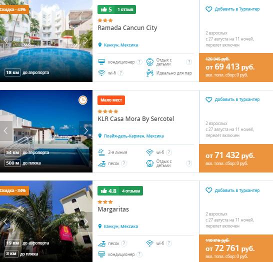 Дешевые туры в Мексику