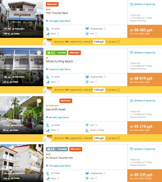 Туры на Шри-Ланку в октябре
