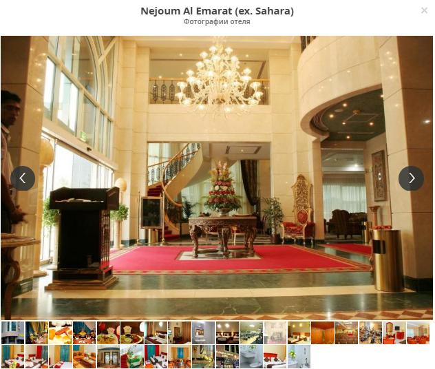 ОАЭ. Шарджа. Nejoum Al Emarat (ex. Sahara)