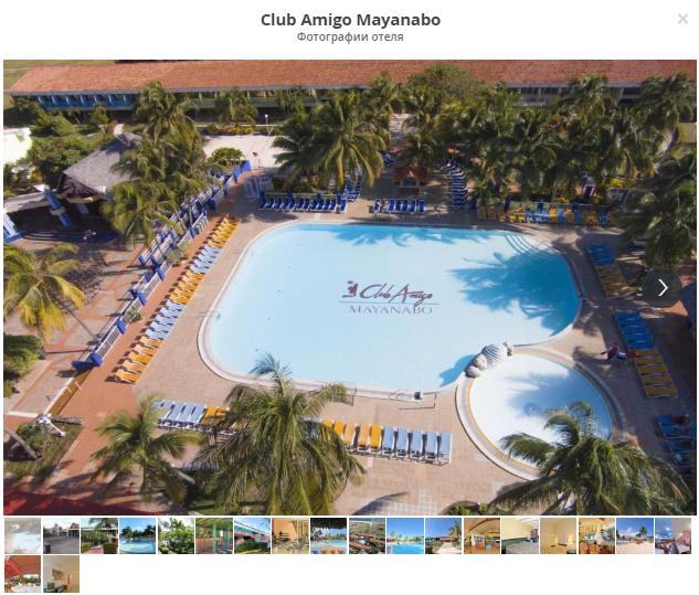 Куба. Санта Лусия. Club Amigo Mayanabo 3*