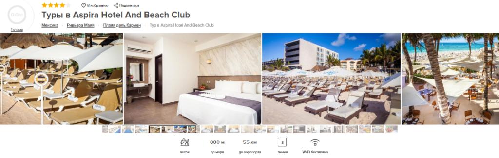 Мексика, Плайя-дель-Кармен, Aspira Hotel And Beach Club