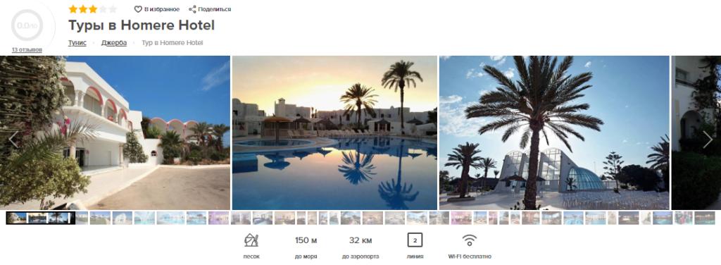 Тунис, Джерба, Homere Hotel