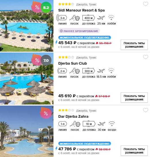 Горящий тур в Тунис в ноябре