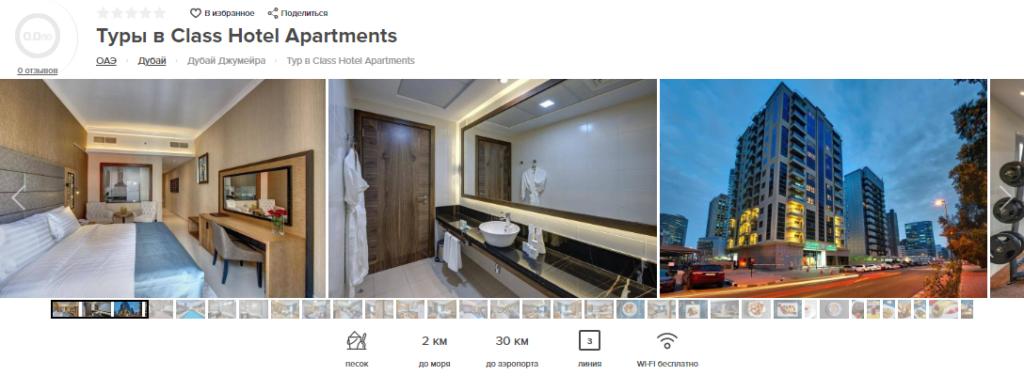 ОАЭ, Дубаи, Class Hotel Apartments