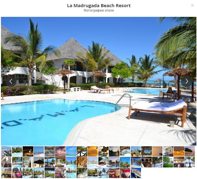 Танзания, остров Занзибар, La Madrugada Beach Resort