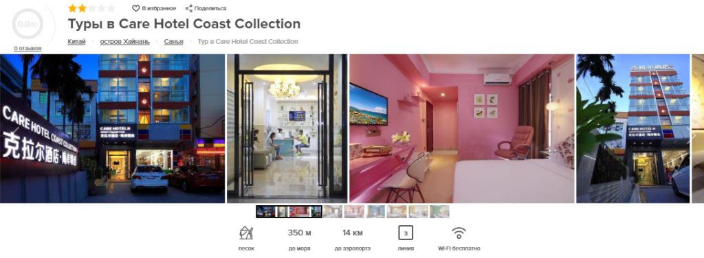 остров Хайнань, Санья, Care Hotel Coast Collection