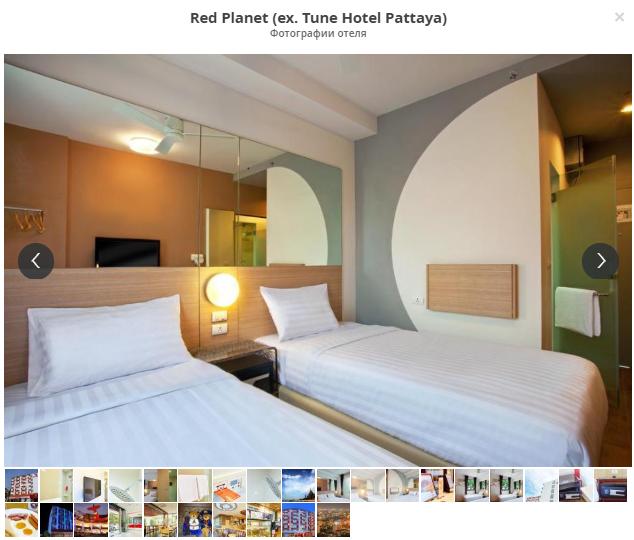 Таиланд, Паттайя, Red Planet 3*