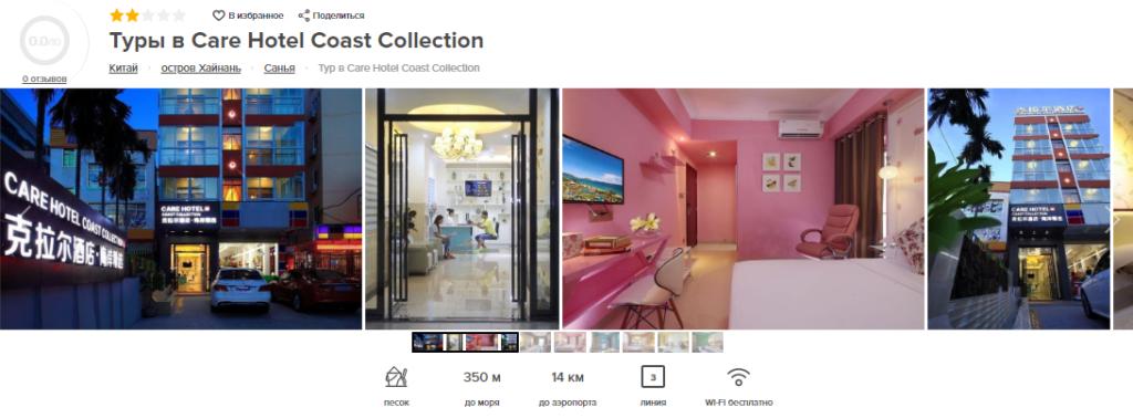 остров Хайнань, Санья Бэй, Care Hotel Coast Collection