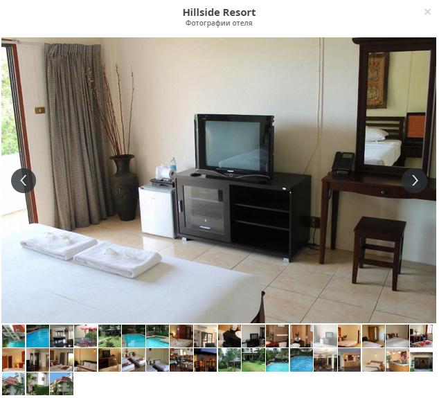 Паттайя, Hillside Resort 3*