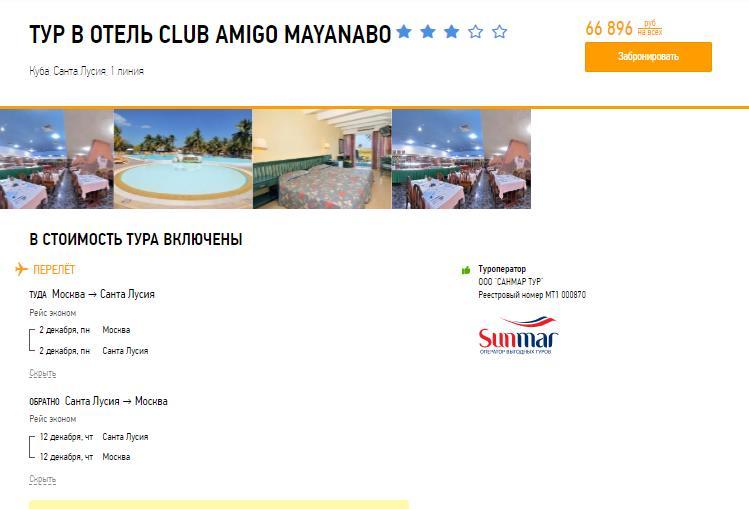 Куба, Санта Лусия, CLUB AMIGO MAYANABO
