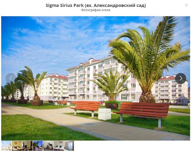 Сочи, Адлер, Sigma Sirius Park 3*