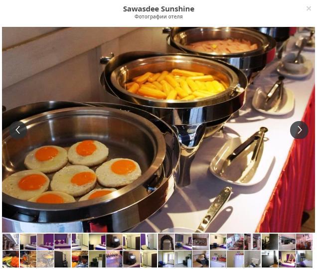 Таиланд, Паттайя, Sawasdee Sunshine 2*