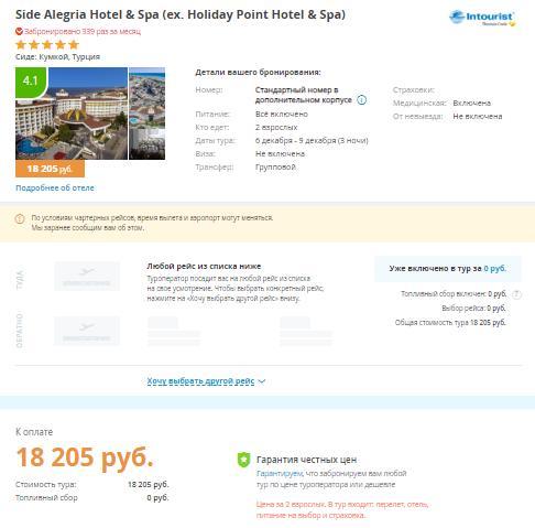 Турция, Сиде, Side Alegria Hotel & Spa 5*