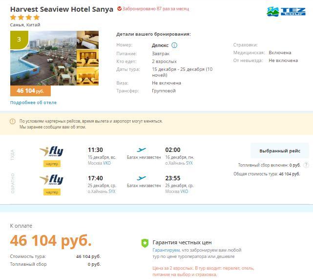 Хайнань, Санья, Harvest Seaview Hotel Sanya 4*