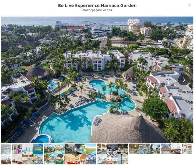 Доминикана, Бока-Чика, Be Live Experience Hamaca Garden 4*