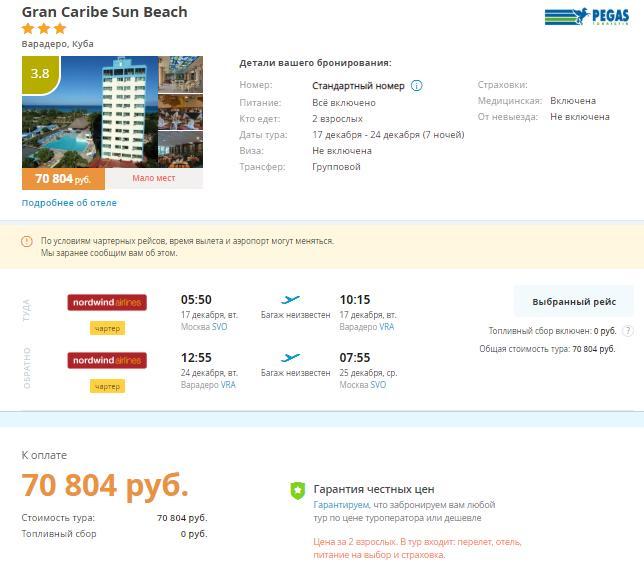 Gran Caribe Sun Beach 3*