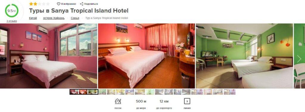 Хайнань, Санья, Sanya Tropical Island Hotel