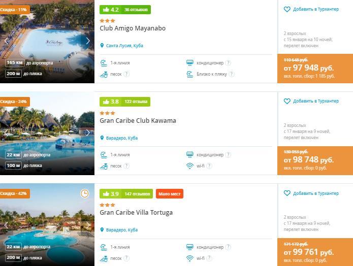 Тур на Кубу Всё включено
