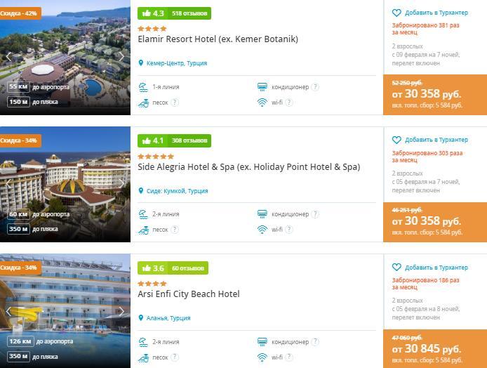 Туры в Турцию из Москвы