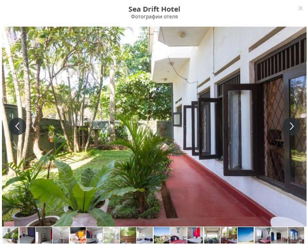 Шри-Ланка, Негомбо, Sea Drift Hotel