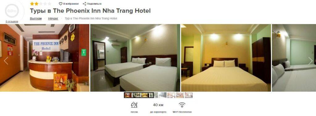 Нячанг, The Phoenix Inn Nha Trang Hotel