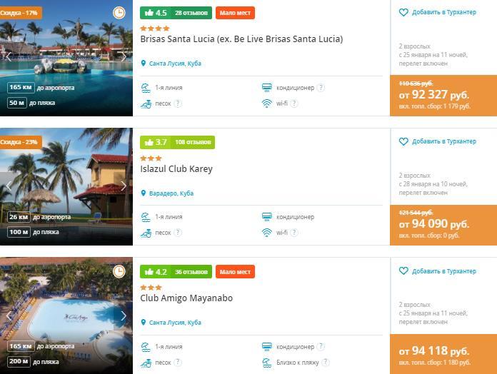 Туры на Кубу все включено