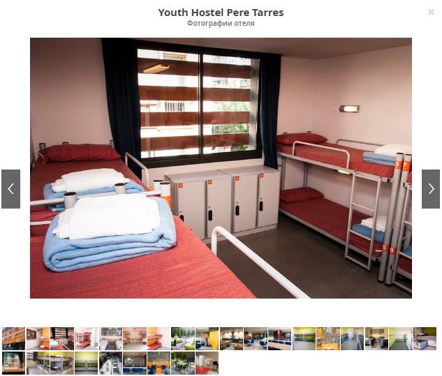 Испания,Барселона,Youth Hostel Pere Tarres 3*