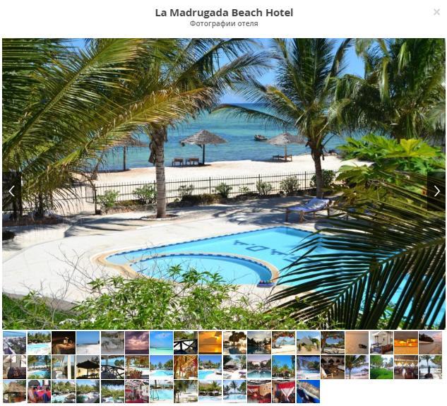 Занзибар,La Madrugada Beach Hotel