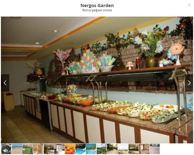 Nergos Garden 4*
