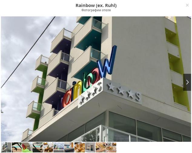 Римини,Rainbow 3*