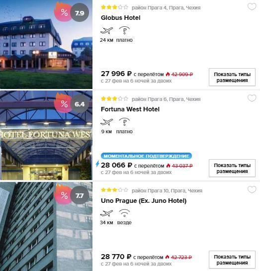 Горящие туры в Чехию из Москвы