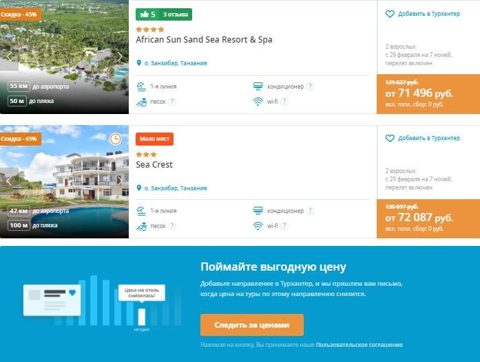 Горящий тур на остров Занзибар