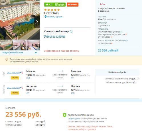 Турция отель 5