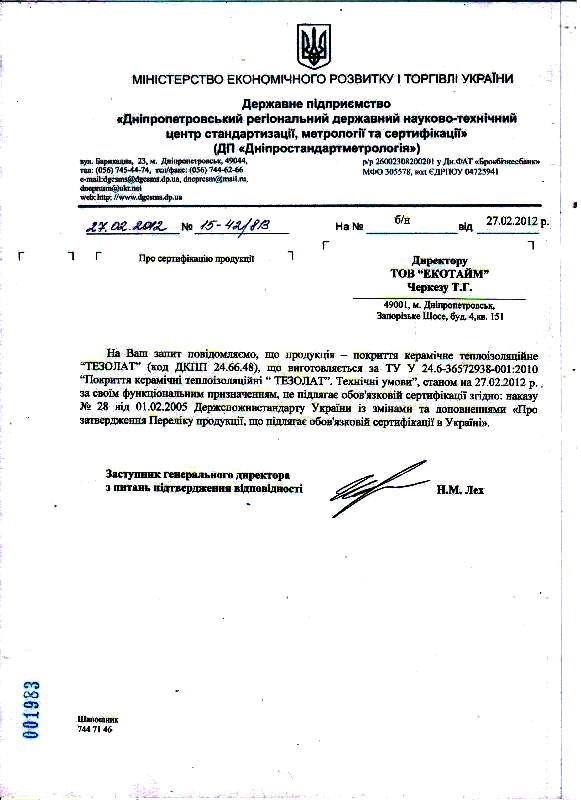 Про сертифікацію Тезолата