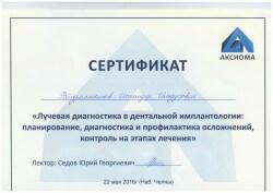 Документы на имя Файзрахманов Искандер Ильдусович