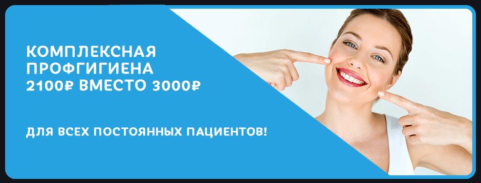 Комплексная профгигиена 2100р