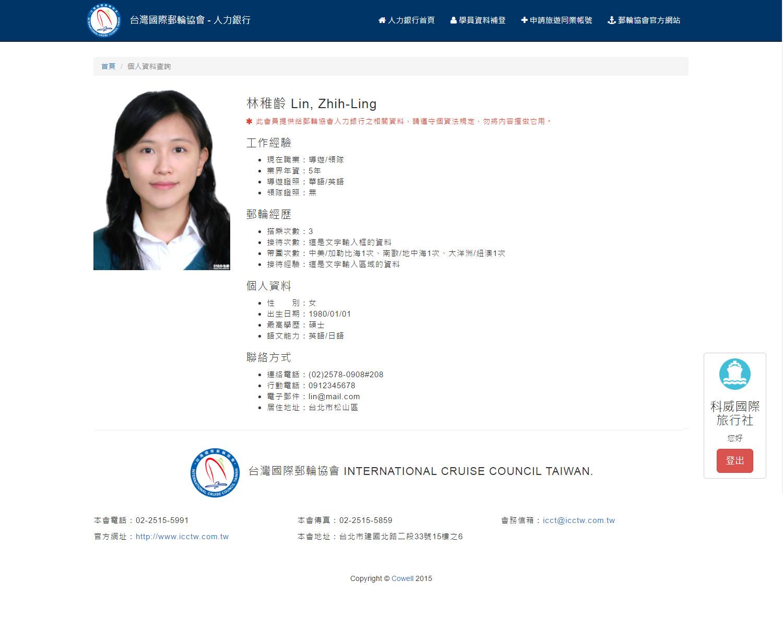 member_detail