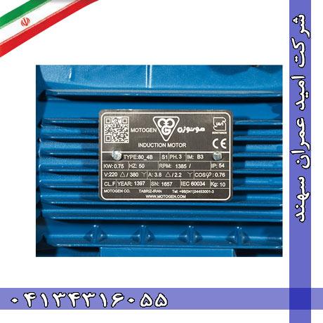 الکتروموتور-موتوژن-1-اسب-1-04134316055