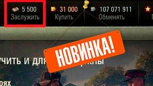 5000 Бонов
