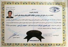 گواهینامه عضویت در اتحادیه