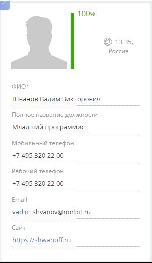 Поле ссылка в Terrasoft BPM'Online