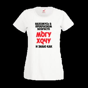 Печать на футболке Могу-хочу, Печать на футболках, чашках, кепках. Индивидуальный дизайн