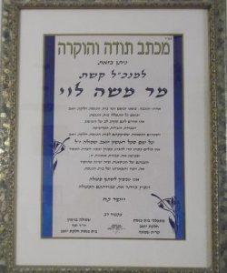 בית הכנסת חלקת יואב (ע