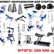 Комплект тренажеров: Силовое + Кардио + Железо