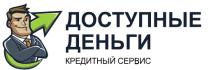 Логотип агрегатора займов доступные деньги