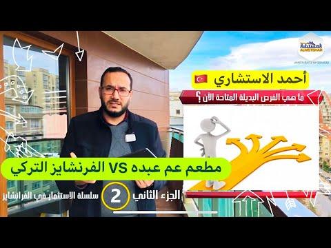 كلمة استاذ أحمد الاستشاري صاحب شركة المستشار التركية