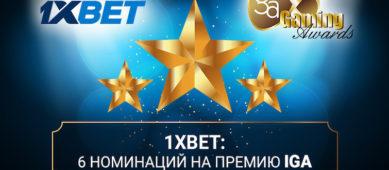 Компания 1xBet 6 раз номинировалась на премию IGA